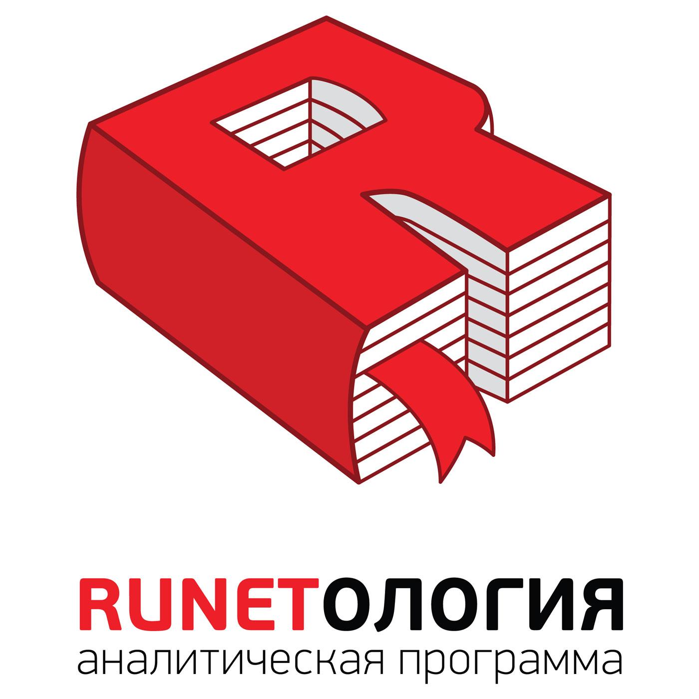 """Аналитическая программа """"Рунетология"""""""