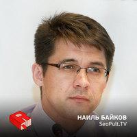 Наиль Байков