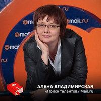Алена Владимирская