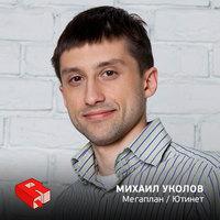 Михаил Уколов