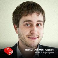 Николай Митюшин