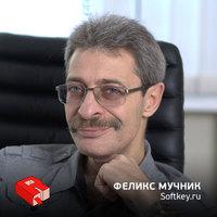 Феликс Мучник