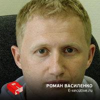 Руководитель исовладелец E-xecutive.ru Роман Василенко (97)
