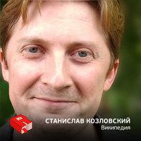 """Администратор русской """"Википедии"""" Станислав Козловский (99)"""