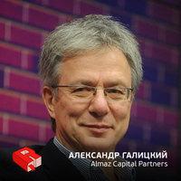 Рунетология (101): Основатель фонда Almaz Capital Partners Александр Галицкий