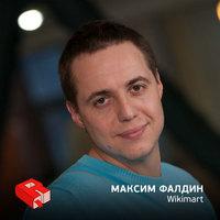 Рунетология (106): Сооснователь онлайн-гипермаркета Wikimart Максим Фалдин
