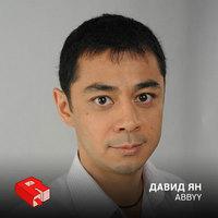Рунетология (107): Основатель компании ABBYY ДавидЯн