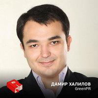 Рунетология (112): Основатель SMM-агентства GreenPR Дамир Халилов