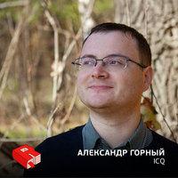 Рунетология (113): Руководитель проекта ICQ Александр Горный