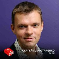 Рунетология (122): Директор Российской ассоциации электронных коммуникаций Сергей Плуготаренко