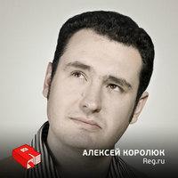 Основатель игендиректор регистратора доменных имен Reg.ru Алексей Королюк (123)