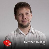 Рунетология (124): Директор попродуктам компании ДубльГИС Дмитрий Сысоев