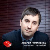 Рунетология (127): Президент группы QIWI Андрей Романенко