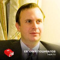 Рунетология (130): Основатель Sape.ru Евгений Пошибалов