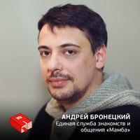 Андрей Бронецкий