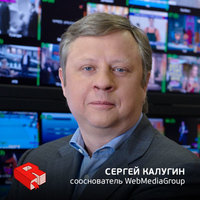 Сооснователь WebMediaGroup Сергей Калугин