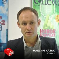 Главный редактор Cnews.ru Максим Казак (138)