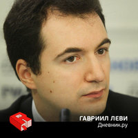 Основатель Дневник.ру Гавриил Леви