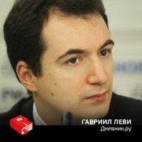 Основатель Дневник.ру Гавриил Леви (144)