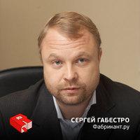 Основатель торгового портала Fabrikant.ru Сергей Габестро