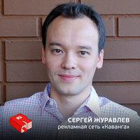 """Основатель рекламной сети """"Каванга"""" Сергей Журавлев (147)"""
