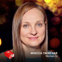Издатель Woman.ru Инесса Гаевская (149)