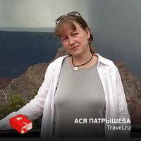 Основатель Travel.ru Ася Патрышева