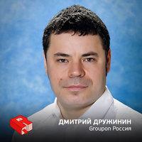 Руководитель Groupon Россия Дмитрий Дружинин
