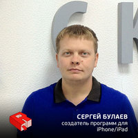 Cоздатель «Купи батон!» и «Tiny Beach» Сергей Булаев