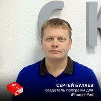 "Cоздатель ""Купи батон!"" и""Tiny Beach"" Сергей Булаев (156)"