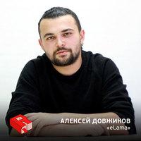Основатель сервиса контекстной рекламы eLama Алексей Довжиков