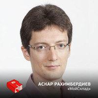 Cооснователь сервиса МойСклад Аскар Рахимбердиев