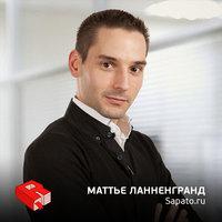Маттье Ланнегранд