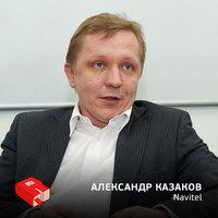 Александр Казаков, основатель Navitel (174)
