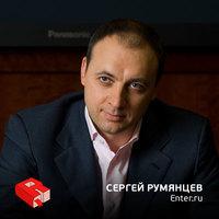 Сергей Румянцев, генеральный директор Enter.ru