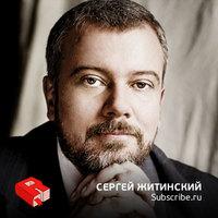 Сергей Житинский, директор поразвитию веб-сервисов Subscribe.ru (176)