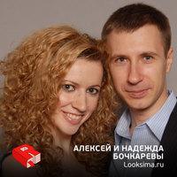 Алексей и Надежда Бочкаревы, сооснователи Lamoda.ru и Looksima