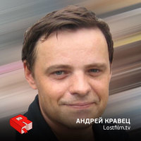 Андрей Кравец, основатель Lostfilm.tv