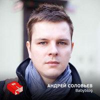 Андрей Соловьев, основатель Babyblog.ru