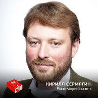 Кирилл Сермягин