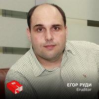 Егор Руди