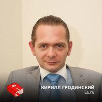 Кирилл Гродинский, генеральный директор E5.ru
