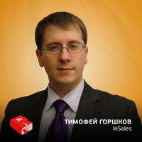 Тимофей Горшков