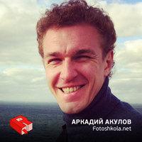 Аркадий Акулов
