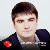 Владимир Бакутеев