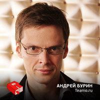 Андрей Бурин