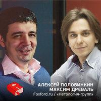 Алексей Половинкин и Максим Древаль