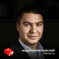 Федор Мурачковский