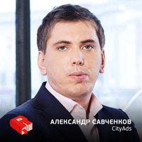 Александр Савченков