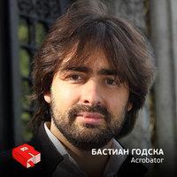 Бастиан Годска